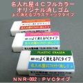 名入れ屋オリジナル消しゴム|4色フルカラーオリジナルデザイン