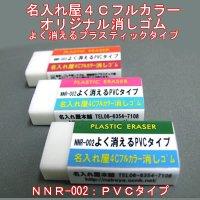 名入れ消しゴム|4色フルカラーオリジナルデザイン消しゴム(国産)