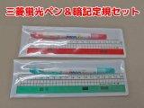 三菱プロパスウィンドウ蛍光ペン&暗記定規セット