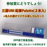 三菱鉛筆 UNI 鉛筆セット