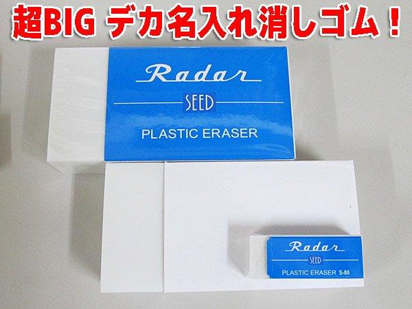画像2: 超BIG 名入れデザイン消しゴム|シード レーダー S-1000