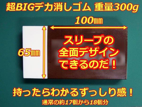 画像1: 超BIG 名入れデザイン消しゴム|シード レーダー S-1000