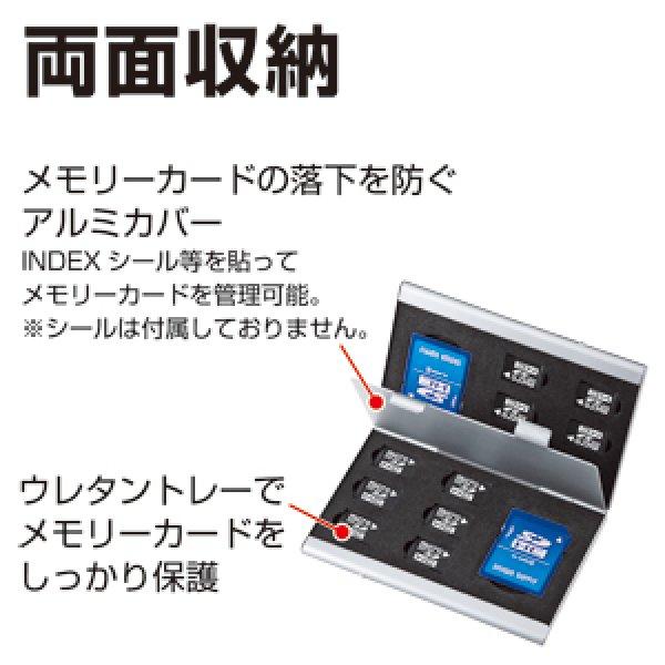 画像3: 両面収納アルミメモリーケース(microSD用・最大14枚収納)