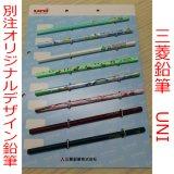 三菱鉛筆 UNI 別製 オリジナルフルカラーデザイン鉛筆