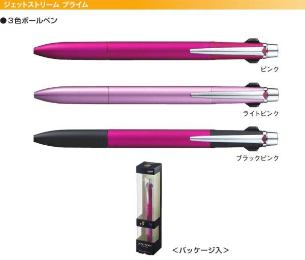 画像1: 三菱鉛筆 ノック式3色ボールペン0.5mm ジェットストリームプライム(単品)