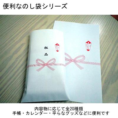 便利なのし袋シリーズ