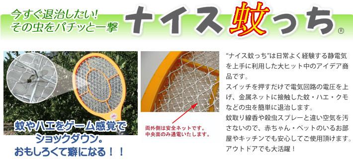 ナイス蚊っち商品説明