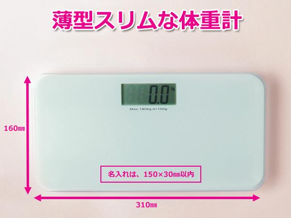 体重計 体重計[NMC-D-172]  体重計 |万歩計、体脂肪計、メタボ|名入れグッズ通販 名