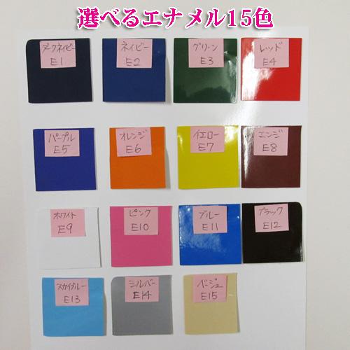 エナメル生地15色