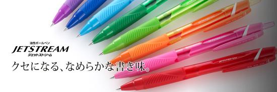 三菱鉛筆ジェットストリーム商品画像
