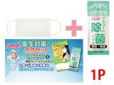 リーチさん 衛生対策予防セット(サージカルマスク&携帯用アルコール除菌ジェル) ESH-001