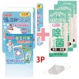 リーチさん 衛生対策予防セット(立体マスク&携帯用アルコール除菌ジェル) ESRH-002