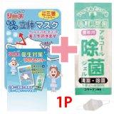 リーチさん 衛生対策予防セット(立体マスク&携帯用アルコール除菌ジェル) ESRH-001