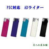 【300個 激安名入れライター】 PSC AD 電子ライター