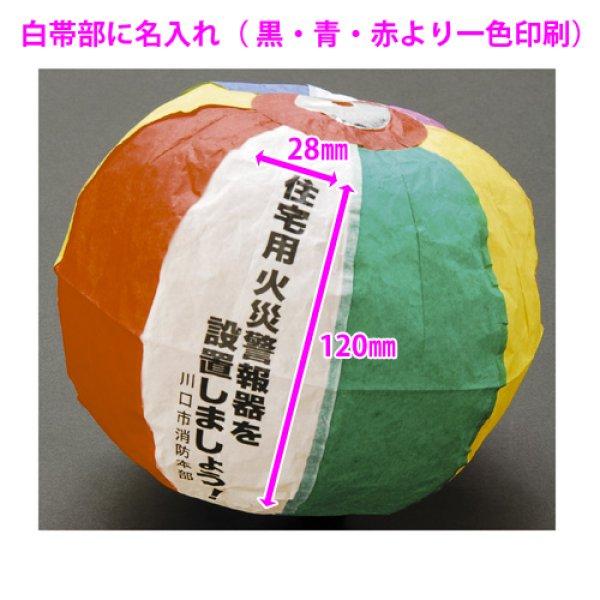 画像1: 名入れ 紙風船21cm