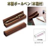 木製ボールペン(木箱付)