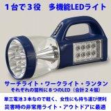 3WAY LEDマルチライト