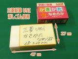 名入れ消しゴム|三菱鉛筆 UNI かきかた 鉛筆用