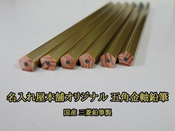 画像1: 金色合格鉛筆(ゴールド・五角鉛筆) 三菱鉛筆製