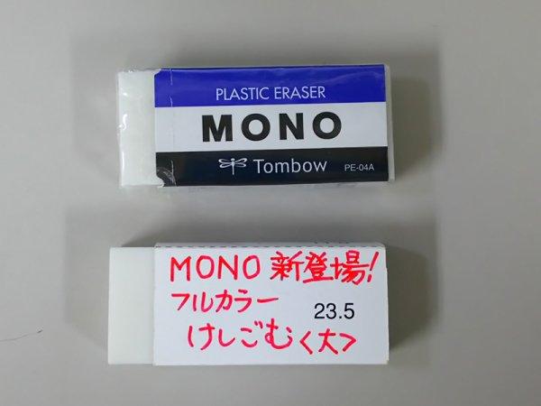 画像2: 名入れ消しゴム トンボ鉛筆 MONO消しゴム ブラック【黒】
