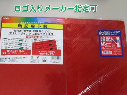 他の写真1: 暗記下敷き(したじき)赤 B6サイズ