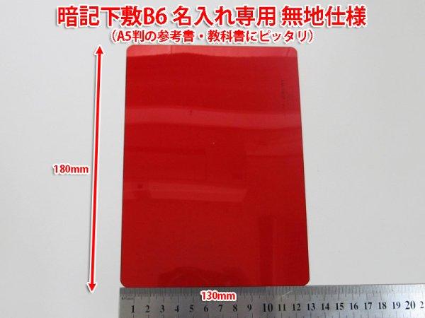 画像2: 暗記下敷き(したじき)赤 B6サイズ