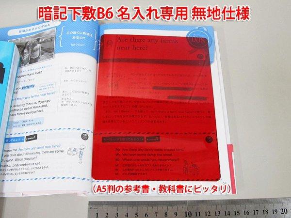 画像1: 暗記下敷き(したじき)赤 B6サイズ