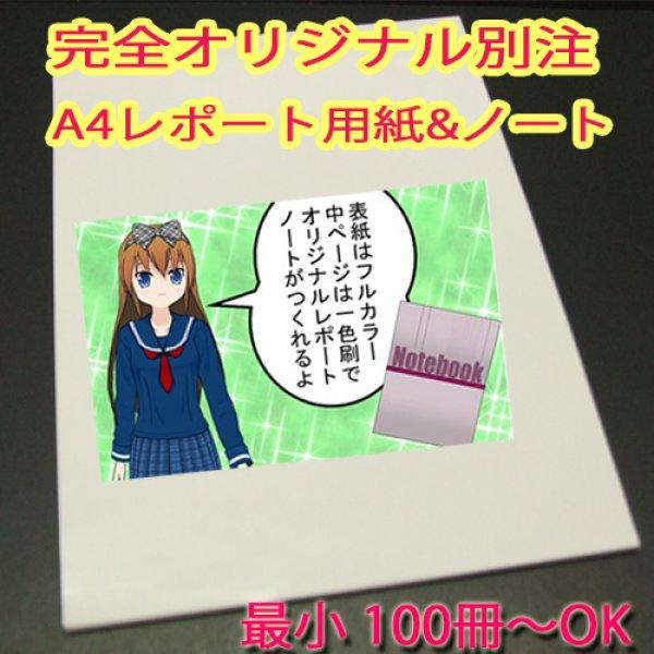 画像1: オリジナルデザイン 別注 A4レポート用紙&ノート