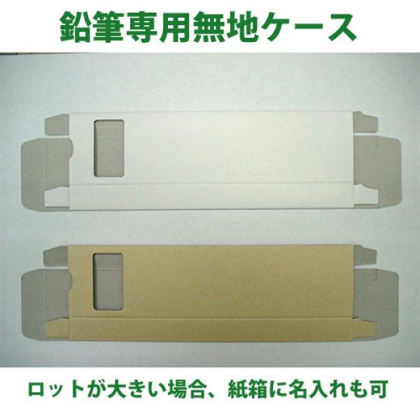 画像5: 六角 無地エコ 鉛筆【ナチュラル素木】