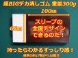 画像4: 超BIG 極ドデカ 名入れデザイン消しゴム|シード レーダーS-1000