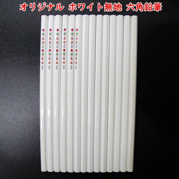 画像1: ホワイト 六角鉛筆 フルカラー印刷