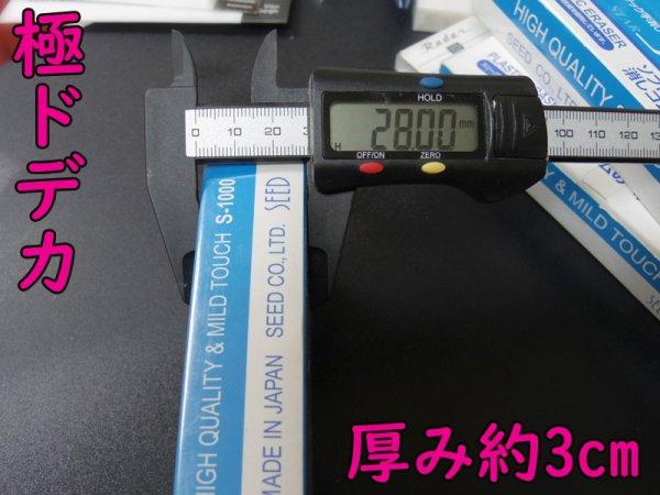 画像2: 超BIG 極ドデカ 名入れデザイン消しゴム|シード レーダーS-1000
