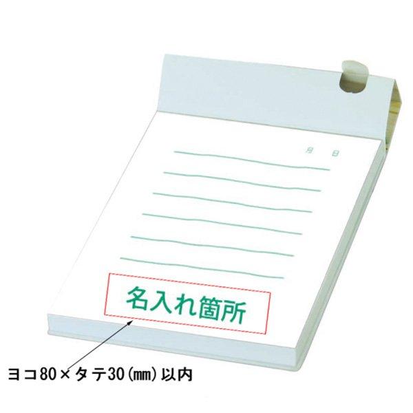 画像3: 名入れメモ帳 富士山 100枚入
