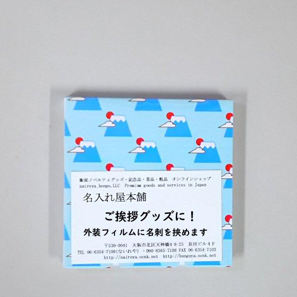 画像4: 名入れメモ帳 富士山 100枚入
