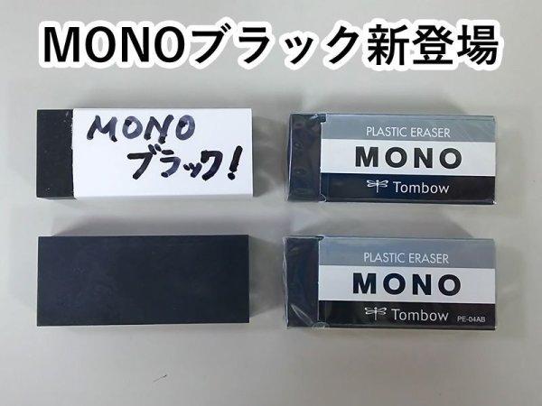 画像1: 名入れ消しゴム トンボ鉛筆 MONO消しゴム ブラック【黒】