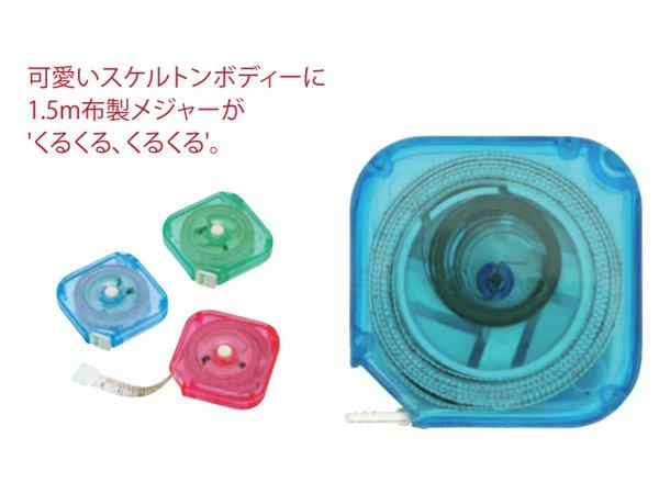 画像1: くるりんメジャースクウェア