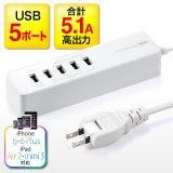 5ポートUSB充電器(高出力5A・複数充電・スマートフォン・タブレット対応・ホワイト)
