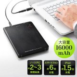 ノートPC 充電器(大容量モバイルバッテリー・16000mAh・ノートパソコン・iPad・iPhone・スマートフォン対応)