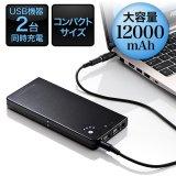 ノートパソコン用モバイルバッテリー(大容量12000mAh・2ポート出力・ノートPC・iPad・iPhone 6・タブレット・スマホ対応・ブラック)