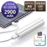 モバイルバッテリー(小型・軽量・スティックタイプ・2900mAh・iPhone 6・6 Plus・スマートフォン対応・ホワイト)