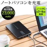 ノートパソコン 充電器(モバイルバッテリー・大容量・23000mAh・DC出力・USB2.1A出力・ノートパソコン・iPad・iPhone・タブレット・スマートフォン対応)