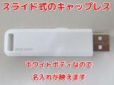 サンワサプライUSBメモリー USB2.0 ホワイト(キャップレス)