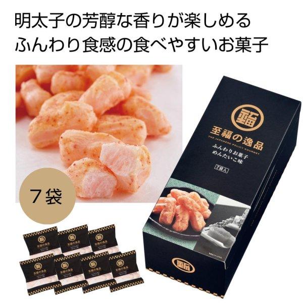 画像1: 至福の逸品 ふんわりお菓子7袋