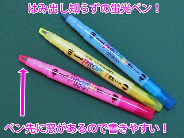 画像2: 三菱鉛筆 蛍光ペン プロパス・ウインドウ