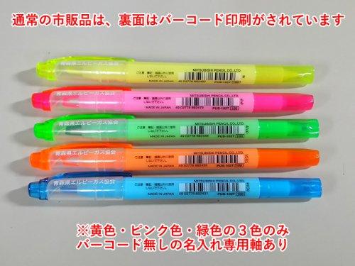 他の写真1: 三菱鉛筆 蛍光ペン プロパス・ウインドウ