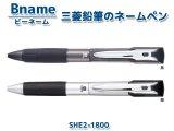 三菱鉛筆 ビーネーム 印鑑付2色ボールペン