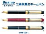 三菱鉛筆 ビーネーム 印鑑付タブルペン(ボールペン黒+シャープ)
