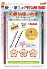 三菱鉛筆 UNI 別製 五角鉛筆(合格鉛筆)