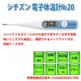 シチズン 電子体温計No.20