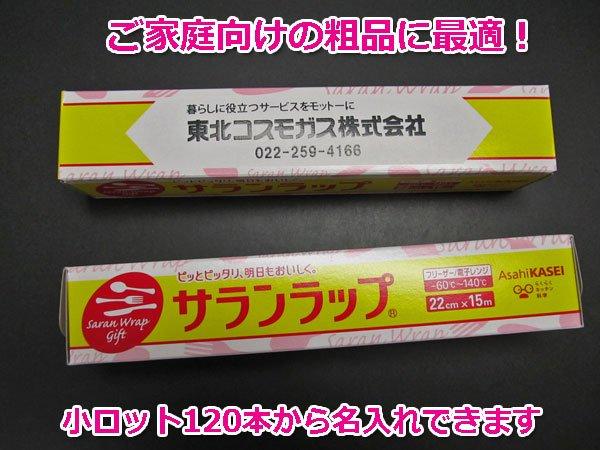 画像2: 旭化成サランラップ ミニサイズ
